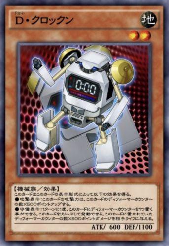 D・クロックンのカード画像