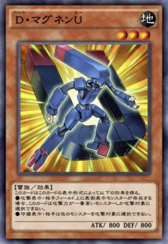 D・マグネンUのカード画像