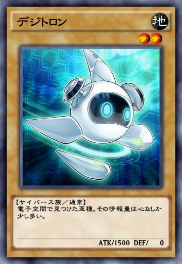 デジトロンのカード画像