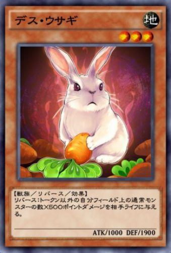 デス・ウサギのカード画像