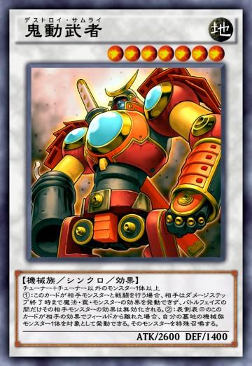 鬼動武者のカード画像
