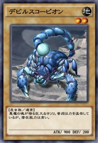 デビルスコーピオンのカード画像