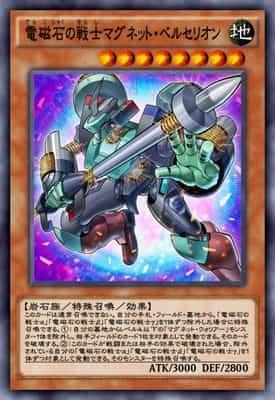 電磁石の戦士マグネット・ベルセリオンのカード画像