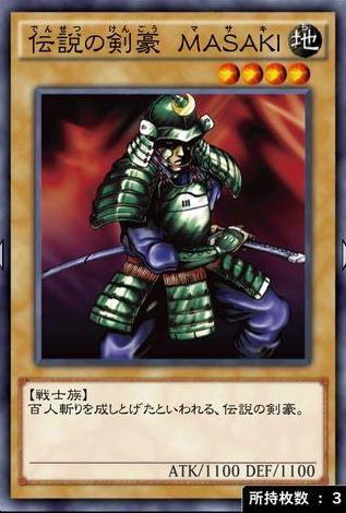 伝説の剣豪 MASAKIのカード画像