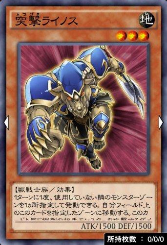 突撃ライノスのカード画像