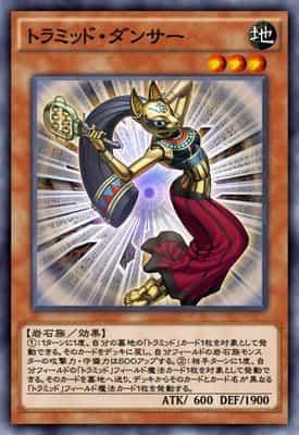 トラミッド・ダンサーのカード画像