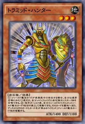 トラミッド・ハンターのカード画像