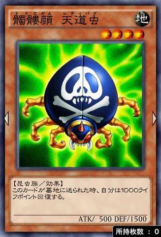 髑髏顔 天道虫のカード画像