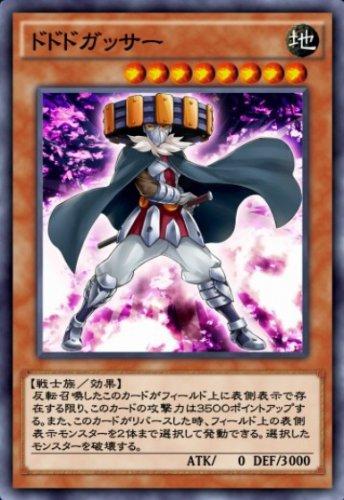 ドドドガッサーのカード画像