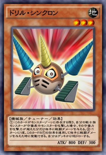 ドリル・シンクロンのカード画像