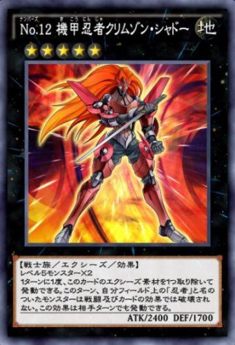 No.12 機甲忍者クリムゾン・シャドーのカード画像