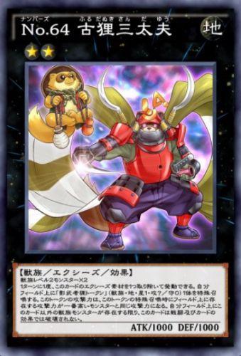 No.64 古狸三太夫のカード画像