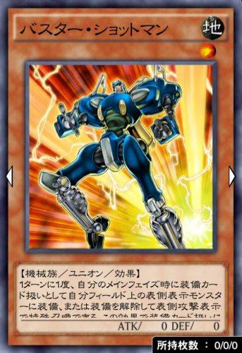 バスター・ショットマンのカード画像