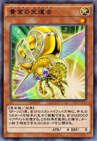黄金の天道虫のカード画像
