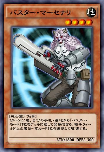バスター・マーセナリのカード画像