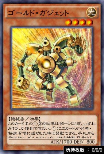 ゴールド・ガジェットのカード画像