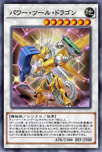 パワー・ツール・ドラゴンのカード画像