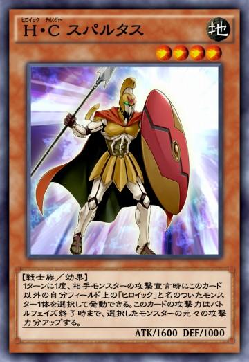 H・C スパルタスのカード画像