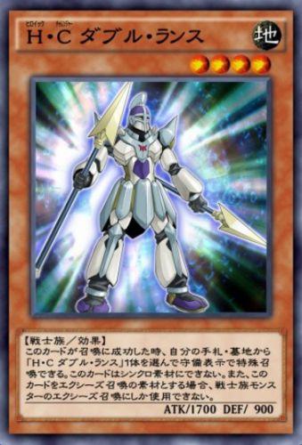 H・C ダブル・ランスのカード画像