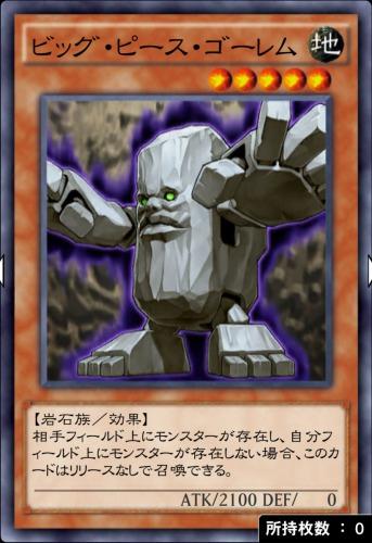 ビッグ・ピース・ゴーレムのカード画像