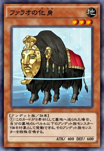 ファラオの化身のカード画像
