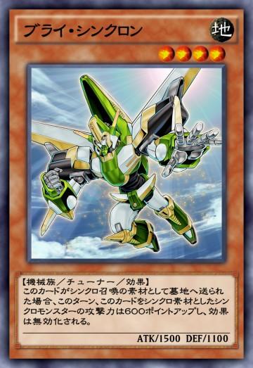ブライ・シンクロンのカード画像
