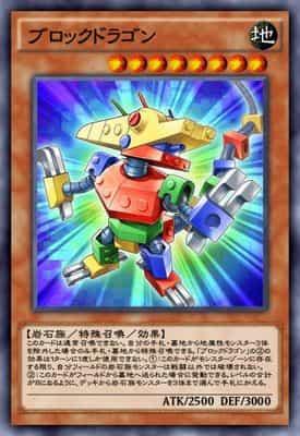 ブロックドラゴンのカード画像
