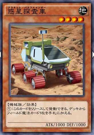 惑星探査車のカード画像