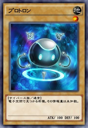 プロトロンのカード画像