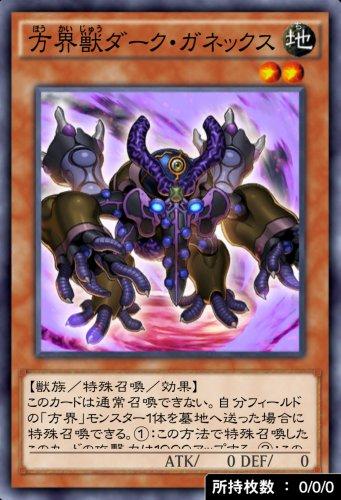 方界獣ダーク・ガネックスのカード画像