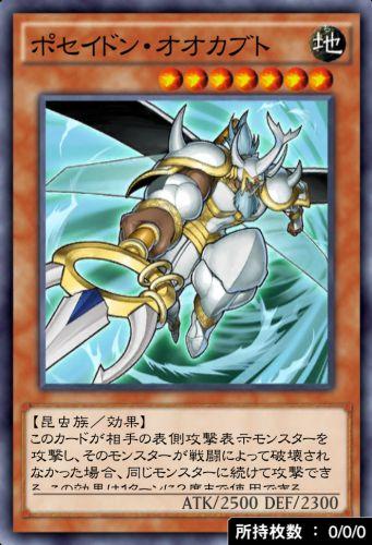 ポセイドン・オオカブトのカード画像