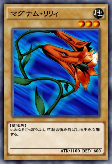 マグナム・リリィのカード画像