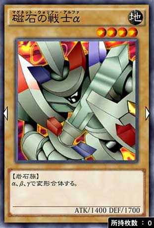 磁石の戦士αのカード画像