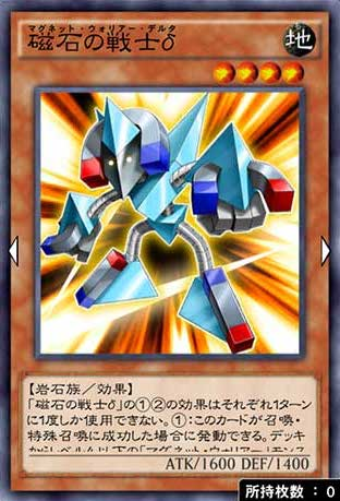磁石の戦士δのカード画像
