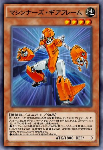 マシンナーズ・ギアフレームのカード画像
