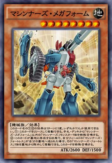 マシンナーズ・メガフォームのカード画像