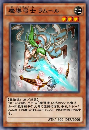 魔導弓士 ラムールのカード画像