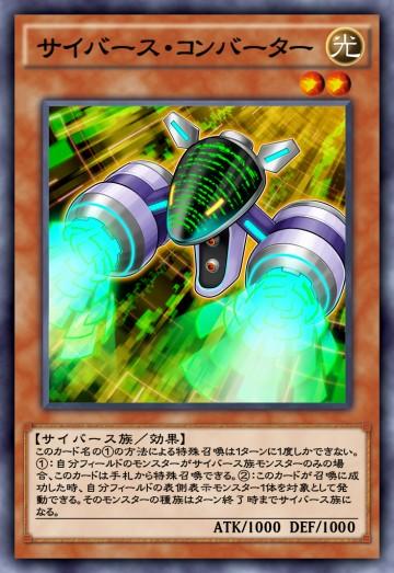 サイバース・コンバーターのカード画像