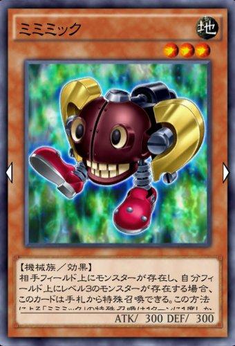 ミミミックのカード画像