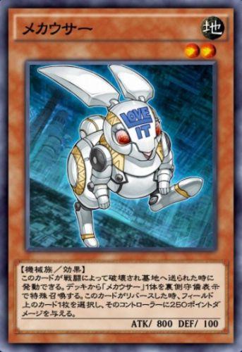メカウサーのカード画像