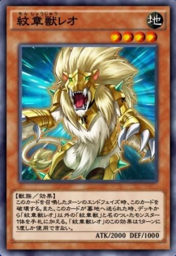 紋章獣レオのカード画像
