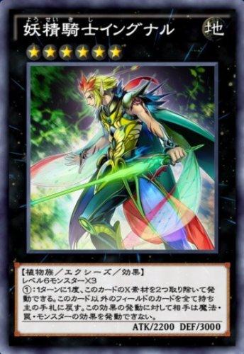 妖精騎士イングナルのカード画像