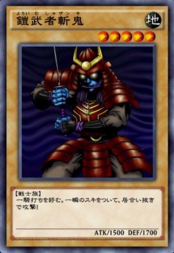 鎧武者斬鬼のカード画像