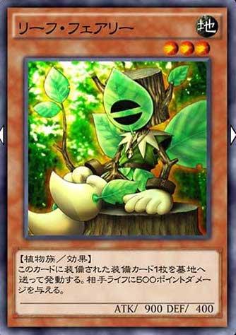 リーフ・フェアリーのカード画像