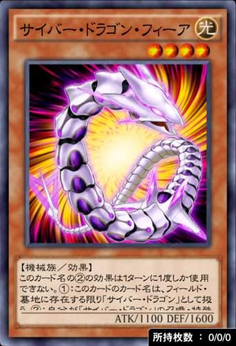 サイバー・ドラゴン・フィーアのカード画像