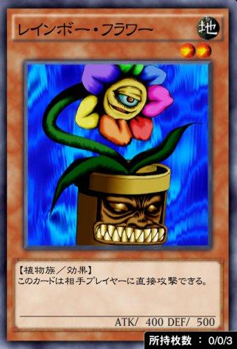 レインボー・フラワーのカード画像
