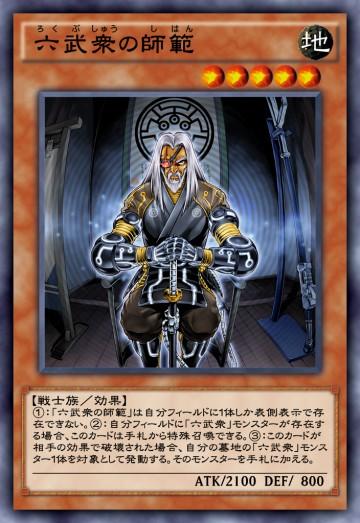 六武衆の師範のカード画像