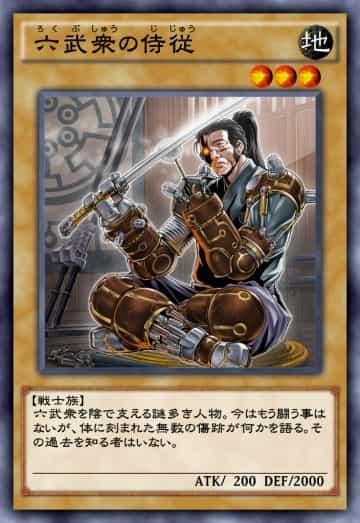 六武衆の侍従のカード画像