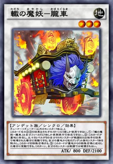 轍の魔妖-朧車のカード画像