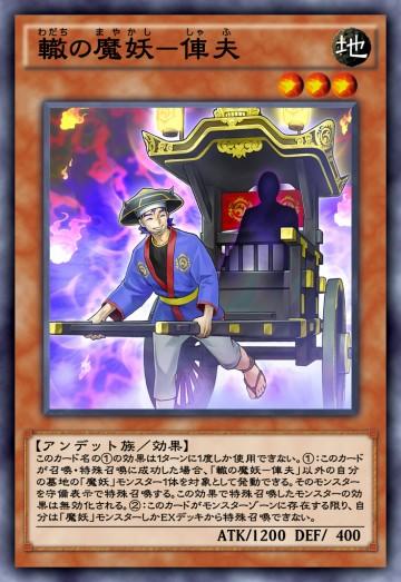 轍の魔妖-俥夫のカード画像